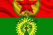 بیانهی کودار به مناسبت چهلمین سالگرد تاسیس حزب کارگران کوردستان