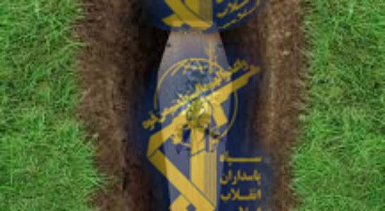 دارەمەیتی سپای پاسداران لە كوردستان